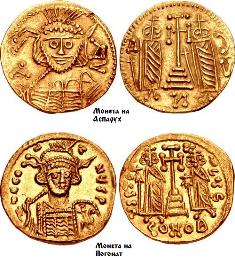 moneta-asparuh.png